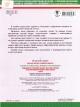 Русский язык 3 кл. Задания для повторения и закрепления учебного материала